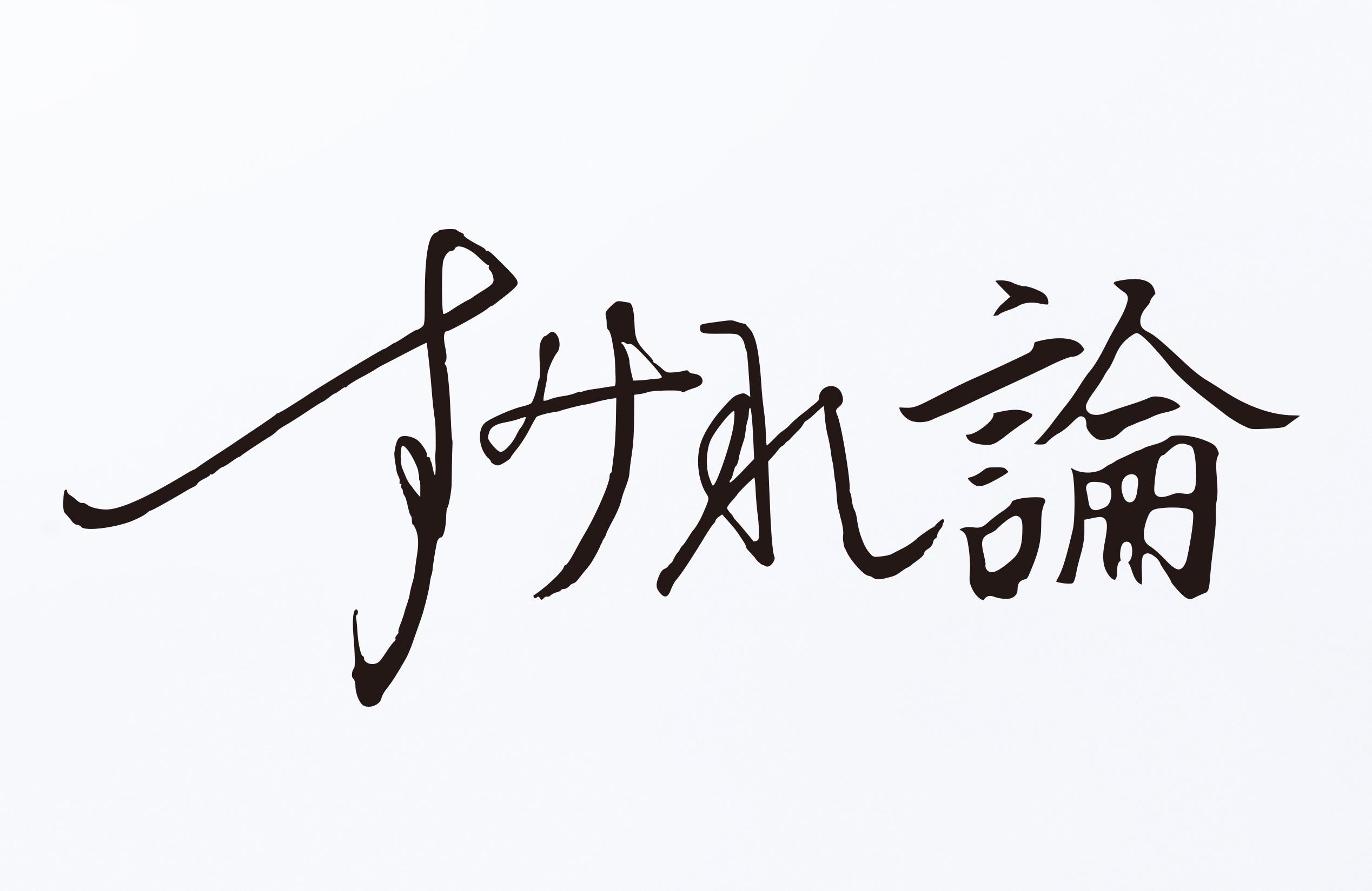 すみれ論 -女性コンサルタントの辛口起業コラム‐