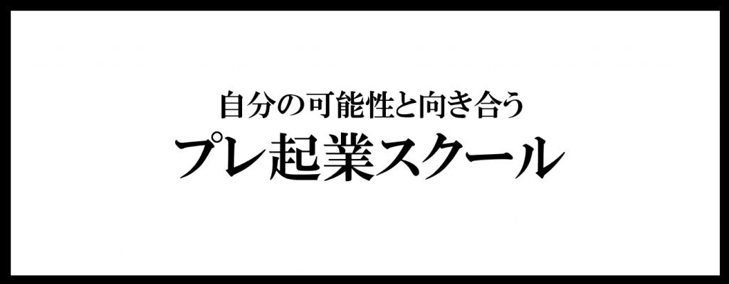 スクリーンショット 2017-03-16 16.33.55