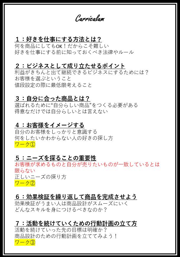 スクリーンショット 2017-07-07 17.23.42
