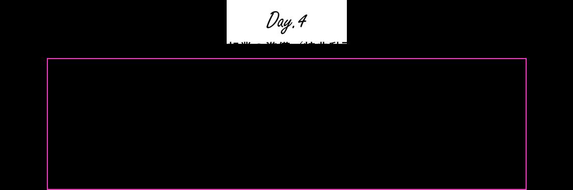 4日目SNS起業の準備(特典動画)・SNS起業をするぞ!!と決めたらまずやるべき準備について 最低限これをやっておけばスムーズに準備を進めることが出来るようになる5つの準備について解説しています スムーズな起業に近付くために必要最低限の準備を学びましょう!