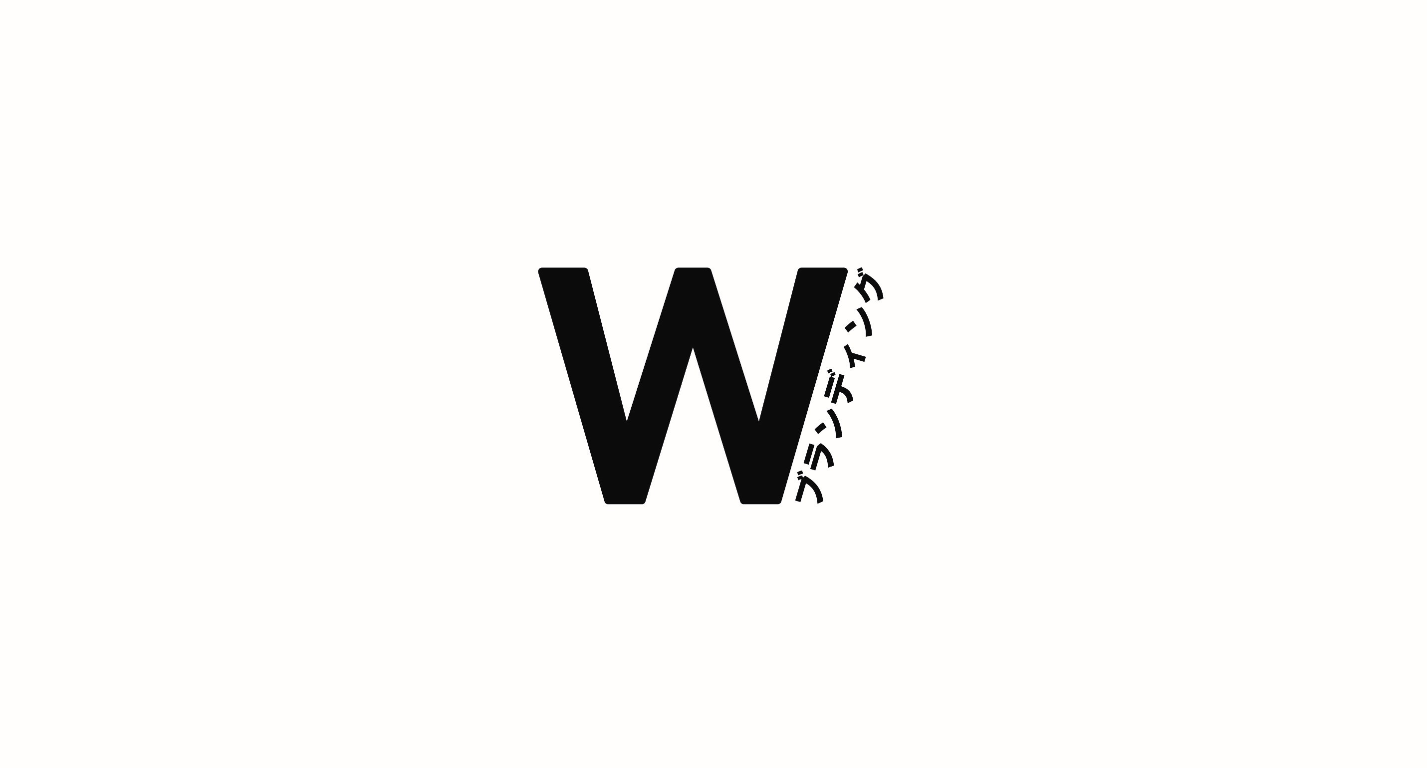 Wブランディング株式会社 -異彩を放つブランド化戦略‐